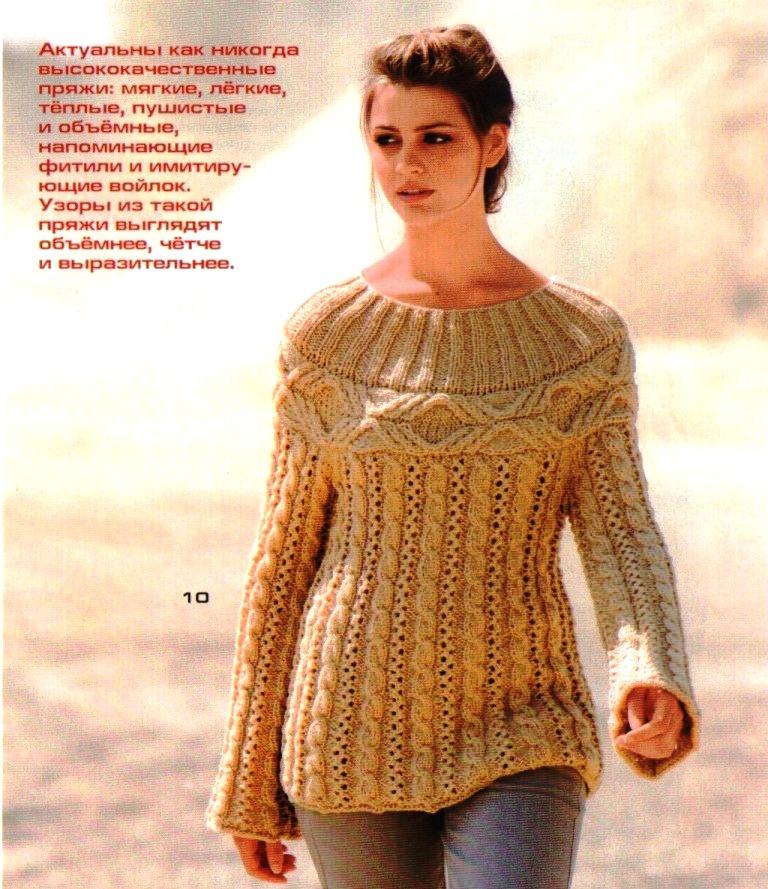 Расклешенный пуловер с кокеткой из кос