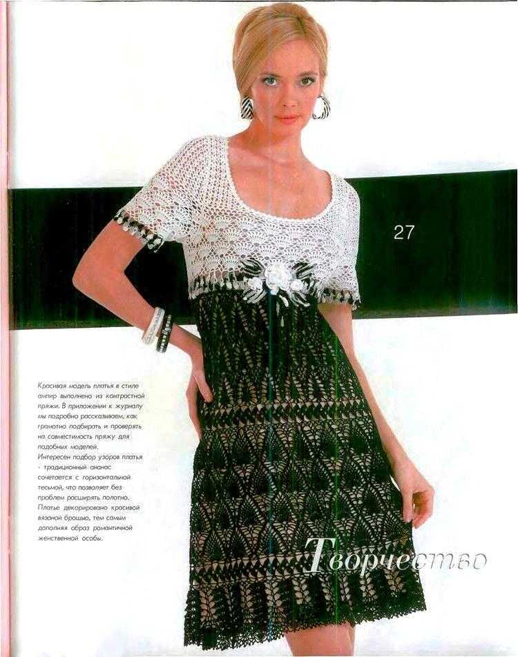 Платье из Журнала Мод №531