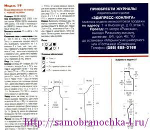 Коллекция джемперов из журнала Сабрина
